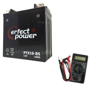 【デジタルテスターセット】 PERFECT POWER バイクバッテリー充電済 PTX16-BS 【互換 YTX16-BS GTX16-BS FTH16-BS DTX16-BS】 初期充電済 即使用可能|baikupatuhakase