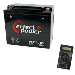 【デジタルテスターセット】 PERFECT POWER PTX20L-BS バイクバッテリー充電済 【互換 YTX20L-BS 65989-90B 65989-97A 97B 97C】 初期充電済 即使用可能|baikupatuhakase