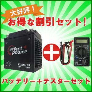 【デジタルテスターセット】 PERFECT POWER PTX30L-BS バイクバッテリー充電済 【互換 YTX30L-BS 66010-97A 66010-97B 66010-97C】 初期充電済 即使用可能|baikupatuhakase