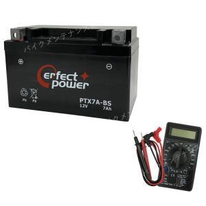 【デジタルテスターセット】 PERFECT POWER PTX7A-BS バイクバッテリー充電済 【互換 YTX7A-BS DTX7A-BS FTX7A-BS GTX7A-BS】 充電済 即利用可|baikupatuhakase