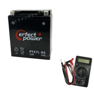 【デジタルテスターセット】 PERFECT POWER PTX7L-BS バイクバッテリー 初期充電済 【互換 YTX7L-BS DTX7L-BS FTX7L-BS GTX7L-BS】|baikupatuhakase