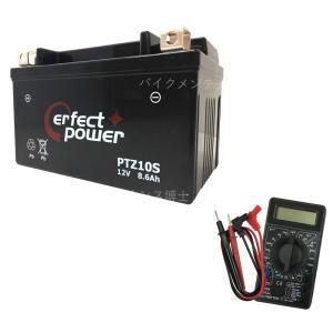 【デジタルテスターセット】 PERFECT POWER PTZ10S バイクバッテリー充電済 【互換 YTZ10S TTZ10S YTZ10S FTZ10S】 初期充電済 即使用可能|baikupatuhakase