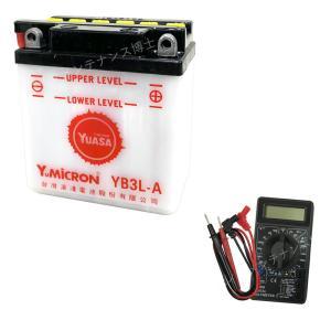 【デジタルテスターセット】 台湾 YUASA ユアサ YB3L-A 開放型 バイクバッテリー 【互換 SB3L-A GM3-3A FB3L-A】 適合 XLX250R XLR250R XL400R|baikupatuhakase