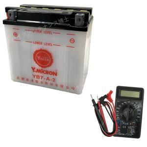【デジタルテスターセット】 台湾 YUASA ユアサ YB7-A-2 開放型バッテリー【互換YB7-...