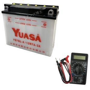 【デジタルテスターセット】 台湾 YUASA ユアサ YB7BL-A 開放型バイクバッテリー【互換 12N7B-3A】 MVX250|baikupatuhakase