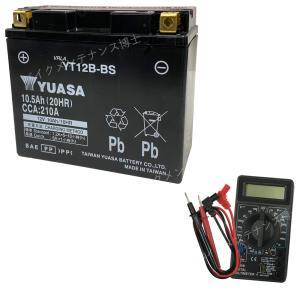 【デジタルテスターセット】 台湾 YUASA ユアサ YT12B-BS 【互換 YT12B-4 FT12B-4 GT12B-4】 初期充電済 即使用可能 ドラッグスター 4TR フェーザー FZ6-S FZ400|baikupatuhakase
