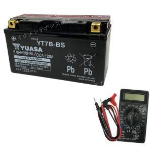 【デジタルテスターセット】 台湾 ユアサ YUASA YT7B-BS 【互換 YT7B-4 FT7B-4 GT7B-4】 初期充電済 即使用可能 DR-Z400 シグナスX(SE44) マジェスティー250|baikupatuhakase