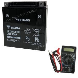 【デジタルテスターセット】 台湾 YUASA ユアサ YTX16-BS 【互換 GTX16-BS FTH16-BS DTX16-BS】 初期充電済 即使用可能 バルカン1500クラシック ゼファー1100RS|baikupatuhakase