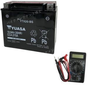 【デジタルテスターセット】 台湾 YUASA ユアサ YTX20-BS 【互換 GTX20-BS FTX20-BS YB16B-CX  YB16B 】 初期充電済 即使用可能 ハーレー|baikupatuhakase
