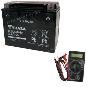 【デジタルテスターセット】 台湾 YUASA ユアサ YTX20L-BS 初期充電済 即使用可能【互換 GTX20L-BS FTX20L-BS 65989-90B 65989-97A 65989-97B 65989-97C】|baikupatuhakase
