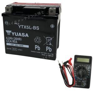 【デジタルテスターセット】 台湾 ユアサ YUASA YTX5L-BS 【互換 DTX5L-BS FTX5L-BS GTX5L-BS】 初期充電済 即使用可能 アドレス110 アドレスV100|baikupatuhakase
