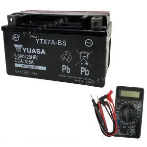 【デジタルテスターセット】 台湾 ユアサ YUASA YTX7A-BS 【互換 DTX7A-BS FTX7A-BS GTX7A-BS】 充電済 即利用可|baikupatuhakase