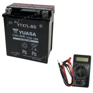 【デジタルテスターセット】 台湾 YUASA ユアサ YTX7L-BS 【互換 DTX7L-BS.FTX7L-BS.GTX7L-BS】 液入充電済 即使用可|baikupatuhakase