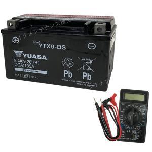 【デジタルテスターセット】 台湾 YUASA ユアサ YTX9-BS 【互換 DTX9-BS FTX9-BS GTX9-BS】 充電済 即利用可|baikupatuhakase