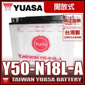 YUASAユアサ Y50-N18L-A 【互換 GM18Z-3A FB50-N18L-A】 GL1500 ハーレー ヤマハ除雪機|baikupatuhakase
