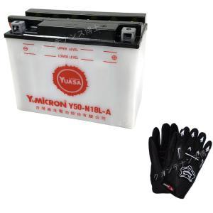 グローブ付! YUASAユアサ Y50-N18L-A 互換GM18Z-3A FB50-N18L-A GL1500 ハーレー|baikupatuhakase