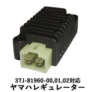 ヤマハレギュレーター3TJ 3TJ-81960-00 3TJ-81960-01 3TJ-81960-02 DT230ランッア 4TP|baikupatuhakase