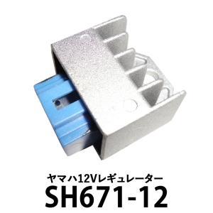 ヤマハ 12V レギュレーター SH671-12 SH620A-12 スーパーJOG-ZR 3YK ジョグ SA16J ビーノ 5AU|baikupatuhakase