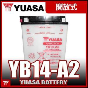 YUASA ユアサ YB14-A2 互換古河電池(FB) フルカワバッテリーFB14-A2 CB750 RC42 CBX750F RC17 XLV750R RD01 ナイトホーク RC39 VF750F RC15  アフリカツイン|baikupatuhakase
