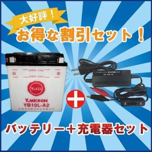 バッテリー&充電器セット! YUASA ユアサ YB10L-A2 互換 DB10L-A2 FB10L-A2 XV250ビラーゴ baikupatuhakase