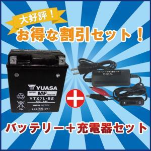 バッテリー&充電器セット!  YUASA ユアサ Y...