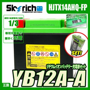 バイクバッテリー充電器セットSKYRICH【スカイリッチ専用充電器】+リチウムイオンバッテリー【互換 YB12A-A YUASA ユアサ FB12A-A 12N12A-4A-1】 即使用可能|baikupatuhakase