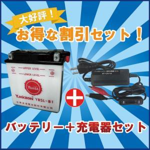 バッテリー&充電器セット! 台湾 YUASA ユアサ YB5L-B 互換 FB5L-B 12N5-3B GM5Z-3B baikupatuhakase