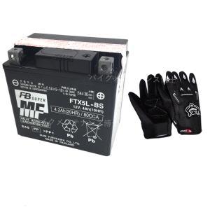 【グローブ付】古河電池 FTX5L-BS 互換 YUASA ユアサ YTX5L-BS DTX5L-BS GTX5L-BS アドレスV100 グランドアクシス FB フルカワ 初期充電済 即使用可能|baikupatuhakase