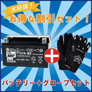 【グローブ付】古河電池 FTX7A-BS 【互換 YUASA ユアサ YTX7A-BS DTX7A-BS GTX7A-BS】 アドレスV125 マジェスティ125  FB フルカワ 初期充電済 即使用可能|baikupatuhakase