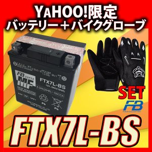【グローブ付】古河電池 FTX7L-BS 【互換 YUASA ユアサ YTX7L-BS DTX7L-BS GTX7L-BS】 FB フルカワ 初期充電済 即使用可能|baikupatuhakase
