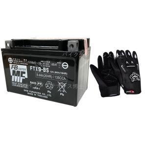 【グローブ付】古河電池 FTX9-BS バイクバッテリー【互換 YUASA ユアサ YTX9-BS DTX9-BS GTX9-BS】 CB400 XJR400 FB フルカワ 初期充電済 即使用可能|baikupatuhakase