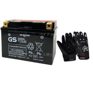 【グローブ付】 台湾GS GT12A-BS 互換 DT12A-BS FT12A-BS YT12A-BS 初期充電済 即使用可能|baikupatuhakase