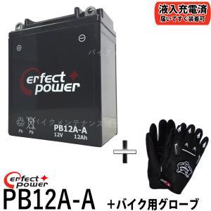 【グローブ付】 PERFECT POWER PB12A-A MF バイクバッテリー初期充電済 【互換 ユアサ YB12A-A FB12A-A 12N12A-4A-1 YB12A-AK】|baikupatuhakase