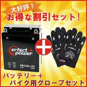 【グローブ付】 PERFECT POWER PB12AL-A2 バイクバッテリー初期充電済 互換 ユアサ YB12AL-A2 FB12AL-A GM12AZ-3A-1 ビラーゴ400|baikupatuhakase