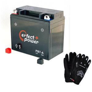【グローブ付】 PERFECT POWER PB7-A MF バイクバッテリー初期充電済 【互換 ユアサ  YB7-A 12N7-4A GM7Z-4A FB7-A】|baikupatuhakase