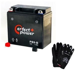 【グローブ付】 PERFECT POWER PB9-B MF バイクバッテリー初期充電済 【互換 ユアサ YB9-B FB9-B DB9-B GM9Z-4B】|baikupatuhakase
