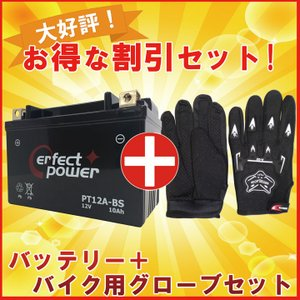 【グローブ付】 PERFECT POWER PT12A-BS バイクバッテリー充電済  互換 YT12A-BS DT12A-BS FT12A-BS GT12A-BS 即使用可能|baikupatuhakase