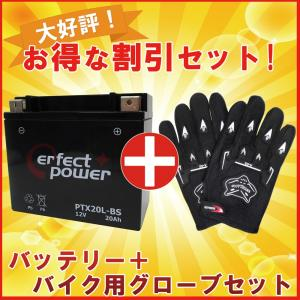 【グローブ付】 PERFECT POWER PTX20L-BS バイクバッテリー 初期充電済 【互換 YTX20L-BS GTX20L-BS ハーレー 65989】  水上バイク 即使用可能|baikupatuhakase