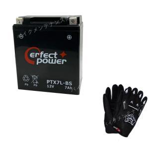 【グローブ付】 PERFECT POWER PTX7L-BS バイクバッテリー 初期充電済 【互換 YTX7L-BS DTX7L-BS FTX7L-BS GTX7L-BS】|baikupatuhakase