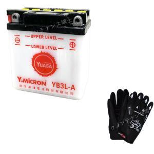 グローブ付! 台湾 YUASA ユアサ YB3L-A 開放型 バイクバッテリー 互換 SB3L-A GM3-3A FB3L-A 適合 XLX250R XLR250R XL400R|baikupatuhakase
