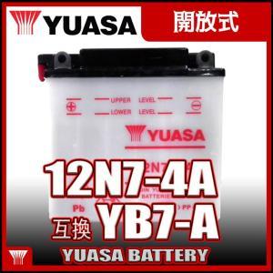 YUASA ユアサ 12N7-4A 互換 YB7-A YB7-A-2 GM7Z-4A FB7-A GT380 GN125( NF41A) GS125(NF41B) バーディDX GN125 GS125 ジェンマ125|baikupatuhakase