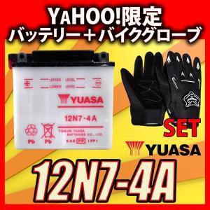 グローブ付!YUASA ユアサ 12N7-4A 互換 YB7-A YB7-A-2 GM7Z-4A FB7-A GT380 GN125( NF41A) GS125(NF41B) バーディDX GN125 GS125 ジェンマ125|baikupatuhakase