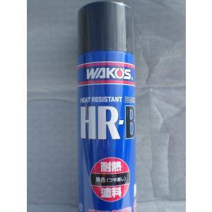 ワコーズ HR-B(耐熱塗料)ブラック カード・代引き12時迄の注文で即日発送!|baikuyasan