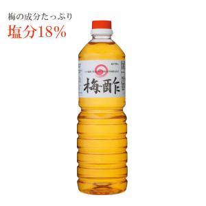 ◆ろ過梅酢 1000ml◆梅の成分がタップリ!