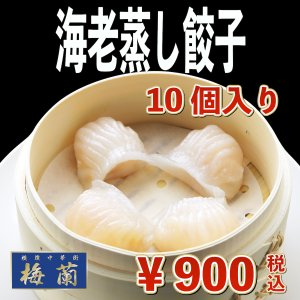 ●商品名 :エビ蒸し餃子 ●原材料 :エビ、竹の子、ラード、ごま油、片栗粉、砂糖、       調味...