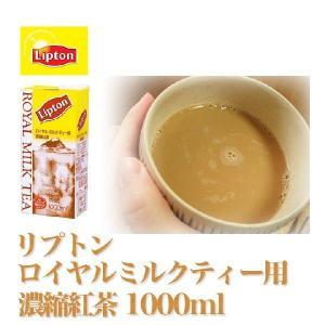【送料無料】リプトン ロイヤルミルクティー用濃縮紅茶1000ml