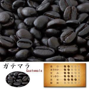 有機栽培生豆ガテマラを、甘みが出るまで深く煎りこんだコーヒー豆です。深く苦味がありますが、後味が残ら...