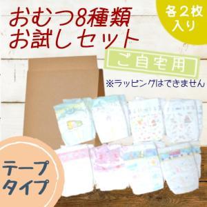 ●おむつはすべてOPP袋で1枚ずつ個別包装されているので安心!  ●おむつ1つ1つにどのメーカーか記...