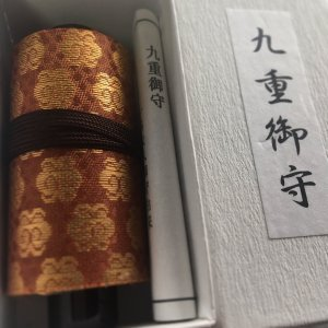 #555 九重御守(印刷)諸宗版 大燈雲