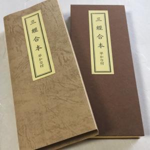 #291  三経合本(金剛経 観音経 楞厳呪) 両面刷 小形 かな付 紙表装 紙サック入